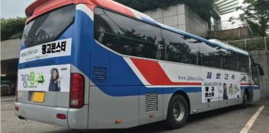 고속버스 외부 광고