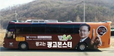 랩핑버스 광고